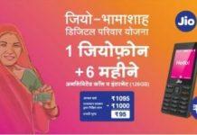 Bhamashah Digital Parivar Yojana